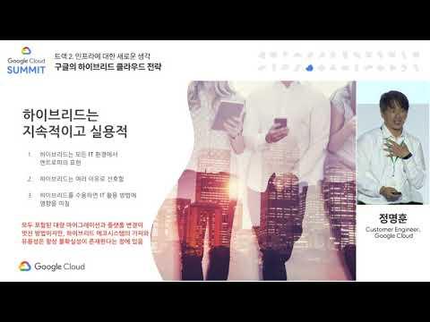 [SEOUL Summit - T2] 구글의 하이브리드 클라우드 전략