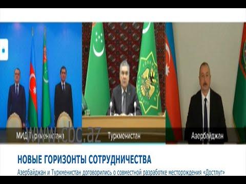Азербайджан и Туркменистан договорились о совместной разработке месторождения «Достлуг»