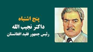 پنج اشتباه داکتر نجیب الله رییس جمهور فقید افغانستان