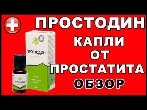 👃👃👃Купить средство для лечения и профилактики простатита. Простодин  капли от простатита. 👃👃👃