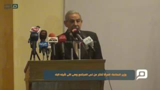 مصر العربية | وزير الصناعة: المرأة أكتر من نص المجتمع وهى اللى شيله البلد