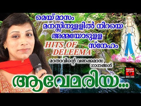 Ave Maria Song # Christian Devotional Songs Malayalam 2018 # Mathavinte Vanakkamasam Songs