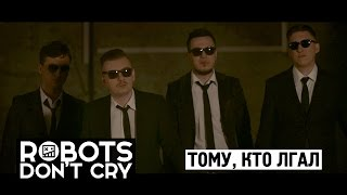 Robots Don't Cry - Тому, Кто Лгал