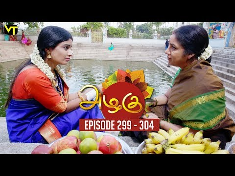 Azhagu Tamil Serial latest Full Episode 299 - 304 telecasted on Sun TV. Azhagu Serial ft. Revathy, Thalaivasal Vijay, Shruthi Raj and Mithra Kurian in lead roles. Azhagu serial Produced by Vision Time, Directed by ON Rathnam, Dialogues by Jagan.   Azhagu serial deals with the nuances of love between a husband (Thalaivasal Vijay) and wife (Revathi), even though they have been married for decades, and have successful and very strong individual personas.     Subscribe for latest Azhagu Episodes - http://bit.ly/SubscribeVT Like us on - https://www.facebook.com/visiontimeindia