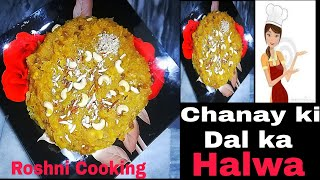 Chanay ki Daal Halwa/Recipe by Roshni Cooking