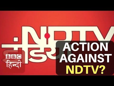 CBI Raids against NDTV Right or Witch Hunt? (BBC Hindi)