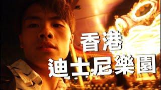 【威力Vlog】香港迪士尼樂園