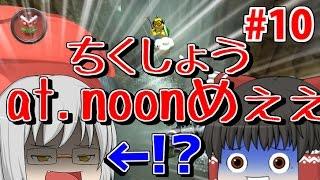 【ゆっくり実況】ゆっくり達のマリオカート8 第2期 part10【vs at.noon】