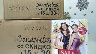 AGD 🆕БОЛЬШОЙ И КЛАССНЫЙ ЗАКАЗ #AVON 16/2017 #Подарок за 2-й заказ 👍 #Эйвон - Alena GoDi