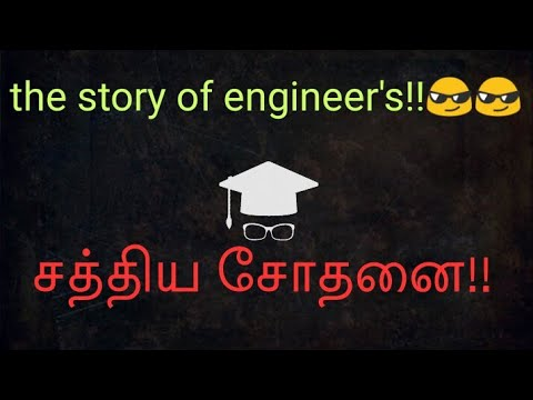 THE STORY OF EVERY ENGINEERS | Engineering Vs Passion|Murukku Meesai