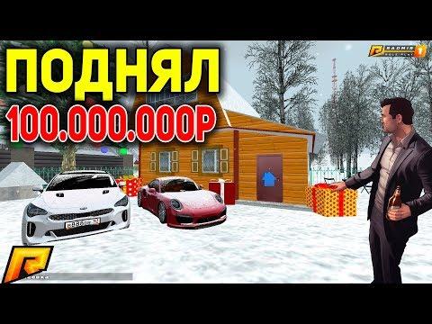 ПОДНЯЛ 100.000.000р НА НОВЫЙ ГОД || ЭТО КАК ВООБЩЕ?! - RADMIR RP (CRMP)