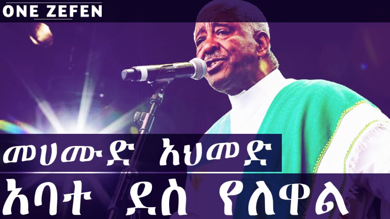 Mahmoud Ahmed - Abate des yelewal (With Tilahun Gessese) (አባተ ደስ የለዋል)
