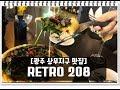 구찌원vlog#6  2020년 1월 무인성인용품점 아이쇼핑데이트(ft.마리언니) / 상무지구 맛찬들 맛집