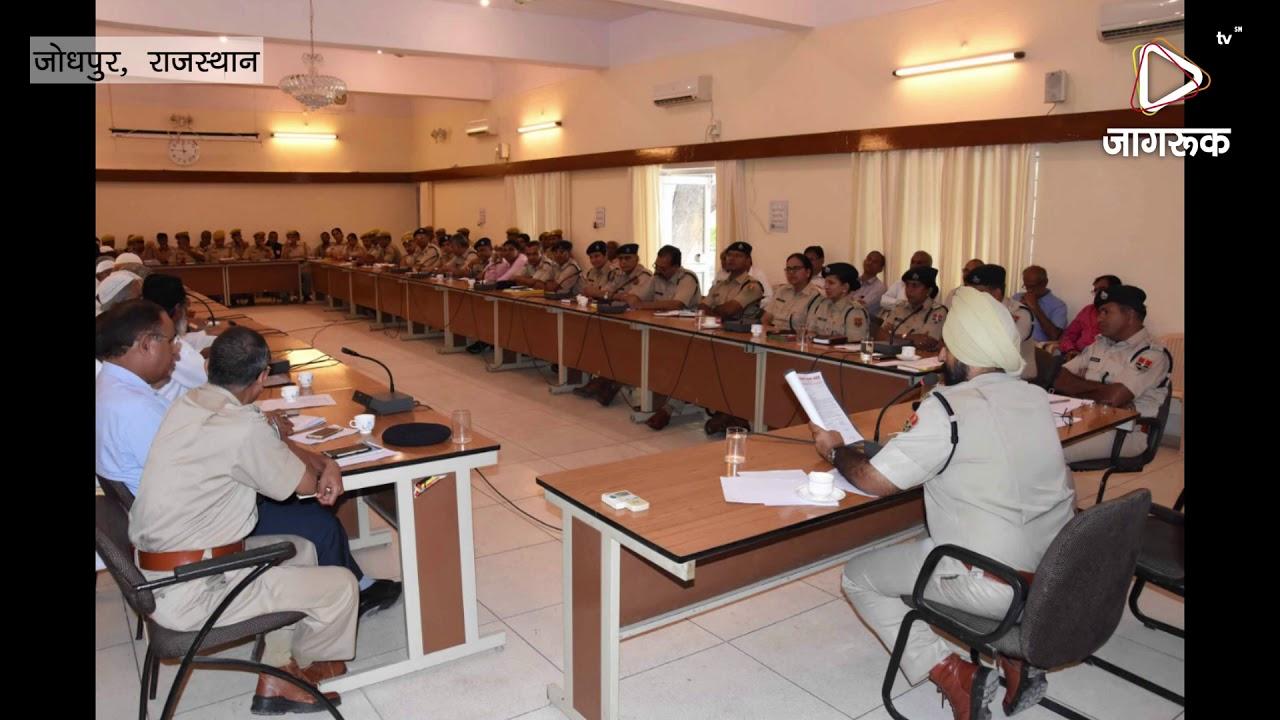 जोधपुर : पुलिस अधिकारियों ने की मोहर्रम को लेकर बैठक