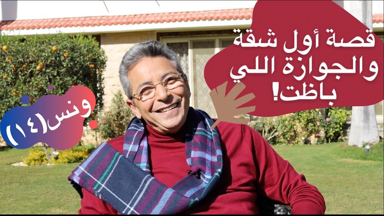 ونس| محمود سعد: إزاي أخدت أول شقة في حياتي والجوازة باظت! وسمعتنا أنا ومراتي باظت في العمارة! (١٤)