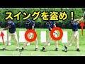 【ゴルフ】なるほど!松山秀樹から学ぶ!綺麗なスイング!【分析】Hideki Mats…