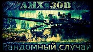 AMX 30B - (9500DMG) - Самый скиловой бой , что я видел.