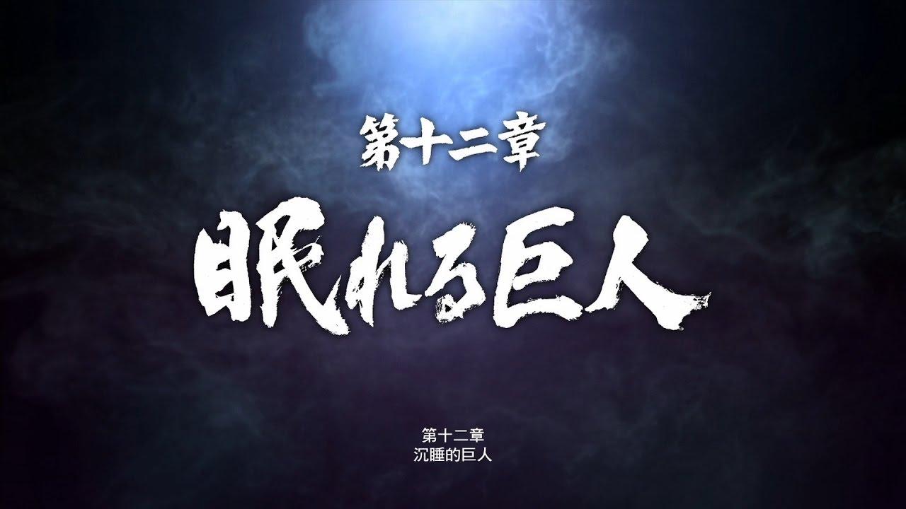 《人中之龍6:生命詩篇》第十二章:沉睡的巨人 - YouTube