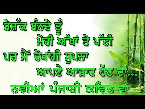ਅਹਿਸਾਸ | Best Punjabi Kavita | New Poetry In Punjabi | Inspirational Thoughts | Whatsapp Status