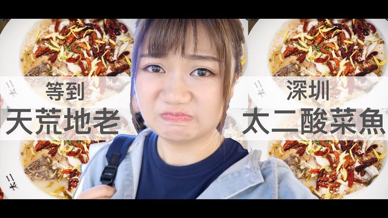 等到天荒地老還沒吃到!到深圳吃太二酸菜魚!-Dion Tse - YouTube