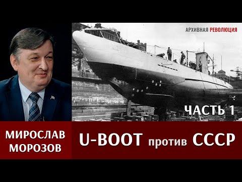 Мирослав Морозов о действиях немецких подлодок против СССР. 1 часть.