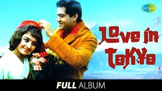 Love In Tokyo | Full Album | Joy Mukherjee | Asha Parekh | Le Gayi Dil Kudiya | Sayonara | #StayHome