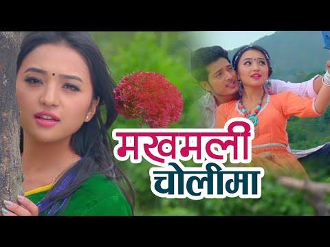 Makhamali Choli by Chetan Sapkota Ft. Alisha Rai & Pushpa Khadka  Full Video  Dhruba Prasad Amgai