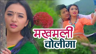 Makhamali Choli by Chetan Sapkota Ft. Alisha Rai & Pushpall Khadka |Full Video| Dhruba Prasad Amgai
