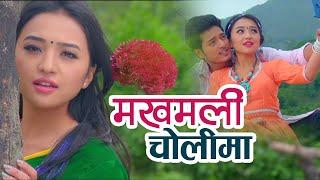Makhamali Choli by Chetan Sapkota Ft. Alisha Rai & Pushpall Khadka |Full Video| Dhruba Prasad Amgai