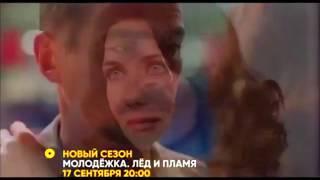 /Молодежка/ ~ Макеев и Каштанова *Не твоя вина* Каштанова Макеев