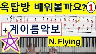 엔플라잉 옥탑방 피아노 배우기, 레슨1/3(계이름 악보)  |  N.Flying Rooftop piano sheet