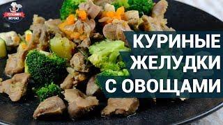 Куриные желудки с овощами и шампиньонами. Как приготовить? | Здоровое питание