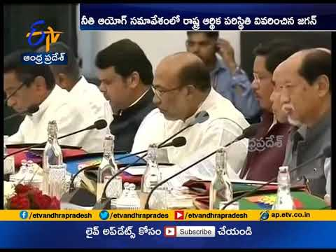 CM Jagan Mohan Reddy Once Again Takes up Special status demand for AP at key NITI Aayog meet