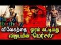 Vivegam VS Vijay 61 Mersal First Look Second Look Kollywood News Latest Tamil Cinema News Today