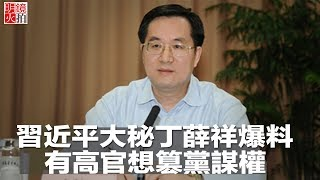 習近平大秘丁薛祥爆:有高官想篡黨奪權(《新聞時時報》2018年2月25日)