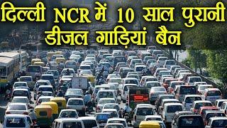 Delhi NCR में 10 साल पुरानी Diesel गाड़ियां रहेंगीं Ban, NGT ने ठुकराई केंद्र की अर्जी