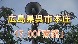 町内有線放送時報 広島県呉市焼山本庄 17:00 「家路」