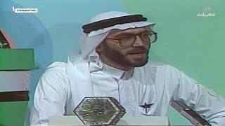 قناة ذكريات برنامج المسابقات بنك المعلومات الحلقة الأولى Youtube