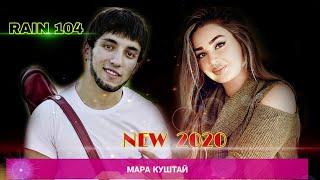 RAIN 104 - MARA KUSHTAY /РАЙН 104 - МАРА КУШТАЙ NEW2020 (Official audio)