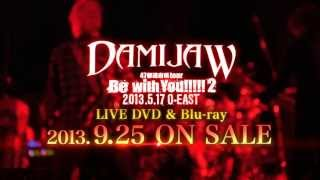 "『DAMIJAW 47都道府県tour ""Be with You!!!!!2"" 2013.5.17 O-EAST』ダイジェスト"