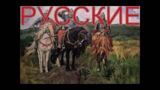 """Денис Майданов """"Кто такие Русские"""""""