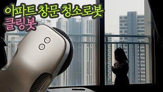 유리창 청소 로봇 아이뮤즈 클링봇 !!! 정말 대박이네…