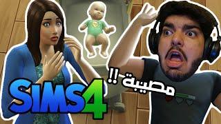 زوجتي ولدت !!! #5 - The Sims 4