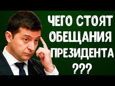 Президент Зеленский и