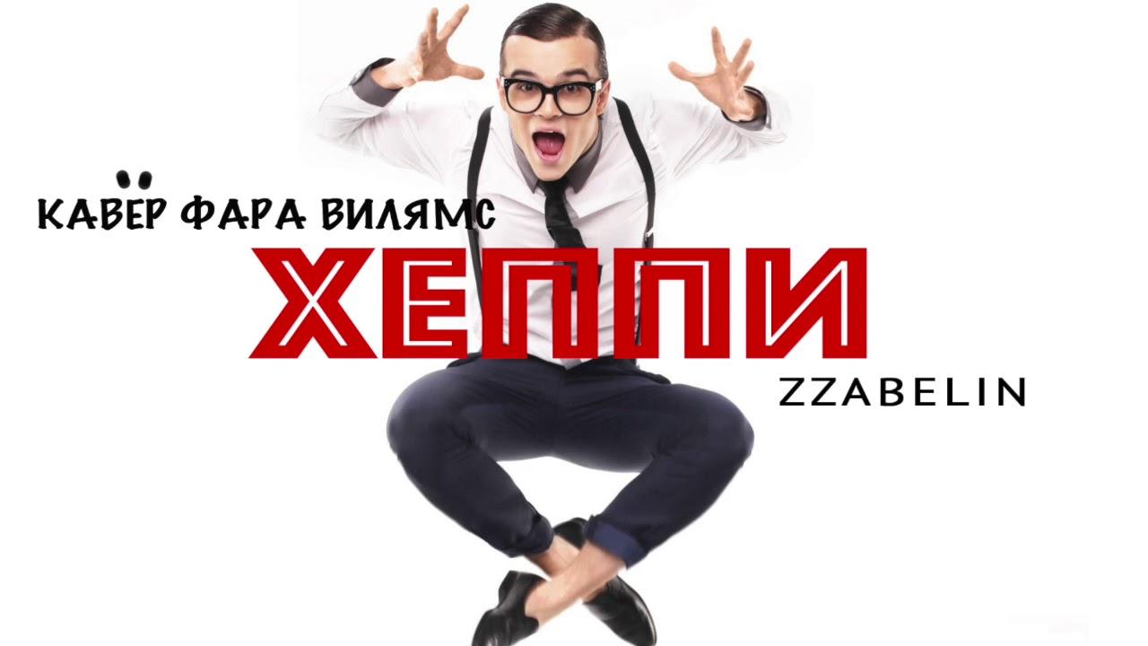 ZZABELIN - Happy ( Pharrell Williams COVER)