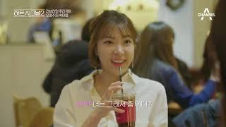 장미&영주, 허심탄회하게 털어놓는 속마음 #매력뿜뿜 #입덕영상_Heart Signal 2 Episode 13 thumbnail