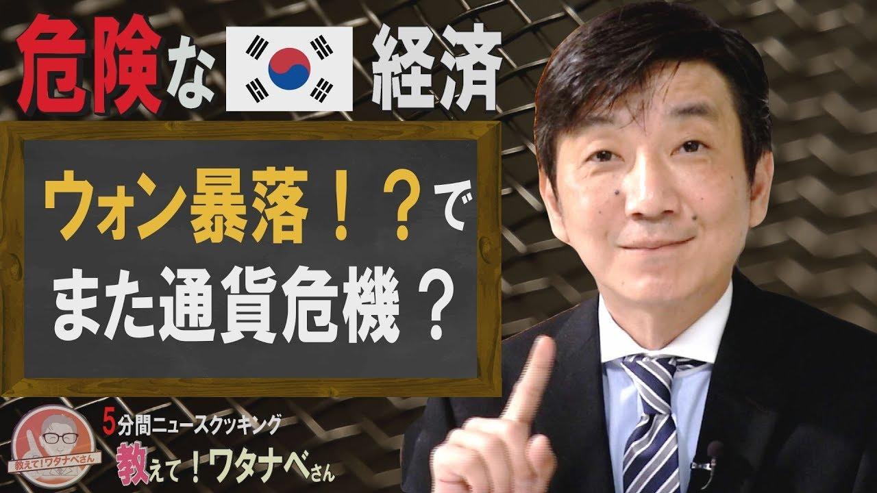 Youtube 韓国経済危機 「地獄が始まった韓国経済」通貨大暴落! 頼み綱の日韓スワップも締結至らず