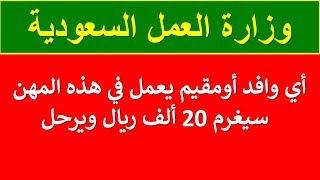 وزارة العمل السعودية تحذر - أي مقيم يعمل في هذه المهن سيغرم 20 ألف ريال ويرحل !