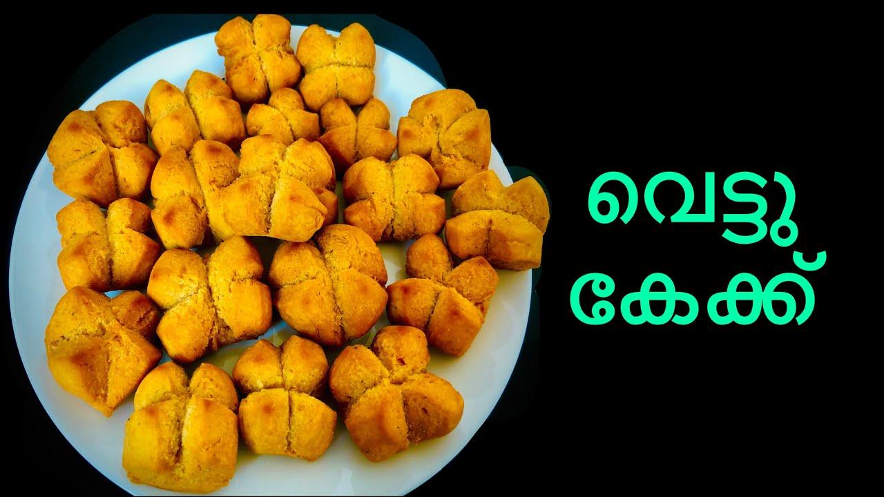 നൊസ്റ്റാൾജിക്ക് സ്നാക്ക്സ് വെട്ടുകേക്ക്    Vettu Cake  Mutta Cake /Kerala Snacks