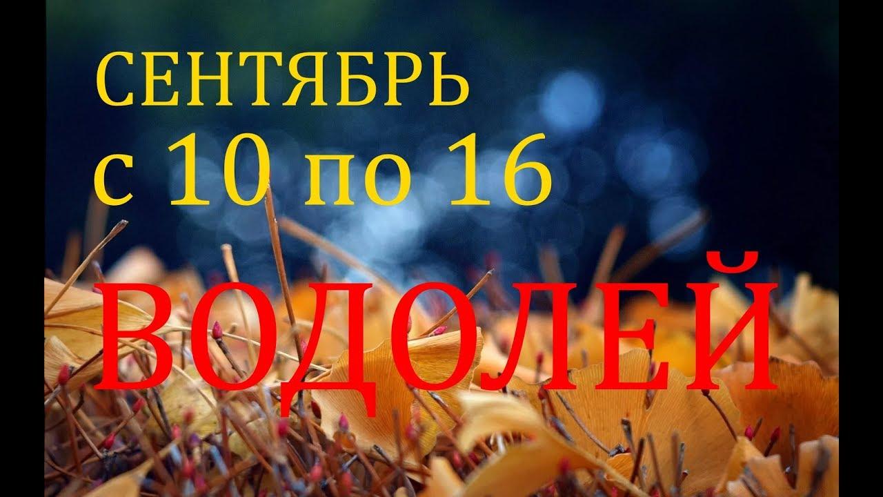 ВОДОЛЕЙ. ПРОГНОЗ на НЕДЕЛЮ с 10 по 16 СЕНТЯБРЯ 2018г.